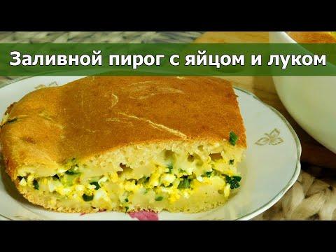 Куда уж проще! Заливной пирог с зеленым луком и яйцом. Готовлю тесто на кефире