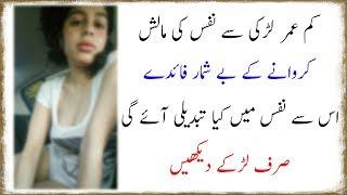کم عمر لڑکیوں سے نفس کی مالش کروانے کے فائدے دیکھیں | Top Urdu Lab