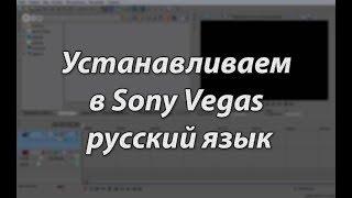 Как поменять язык в Sony Vegas Pro 12 (и все остальные ).БЕЗ ПРОГРАММ!!!