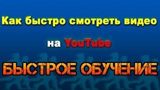 Как быстро смотреть видео на YouTube. Ускоренное обучение