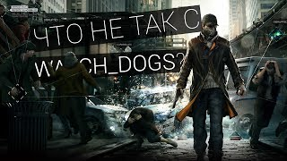 Сюжет Watch Dogs