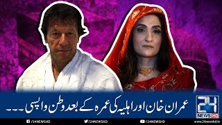 Imran And Wife Bushra Returns After Performing Umrah | 24 News HD