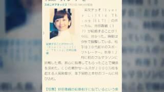 ELT持田香織 今秋結婚!徳重聡似、年下スポーツトレーナーと スポニ...