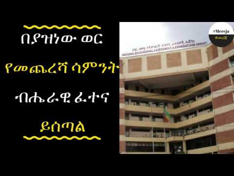 ETHIOPIA -the national test will be held on next month