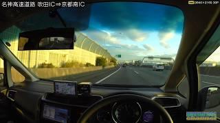 FITと共に…Vol.42 朝の名神、吹田IC〜京都南IC<4K動画>