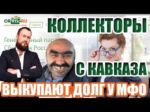 Коллекторы Кавказ Центр выкупают долг по микро кредиту у МФО Кредит 911 | #МФО