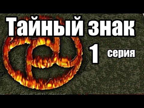 Фильм о Преступной Секте 1 серия из 8  (детектив, боевик, криминальный сериал)