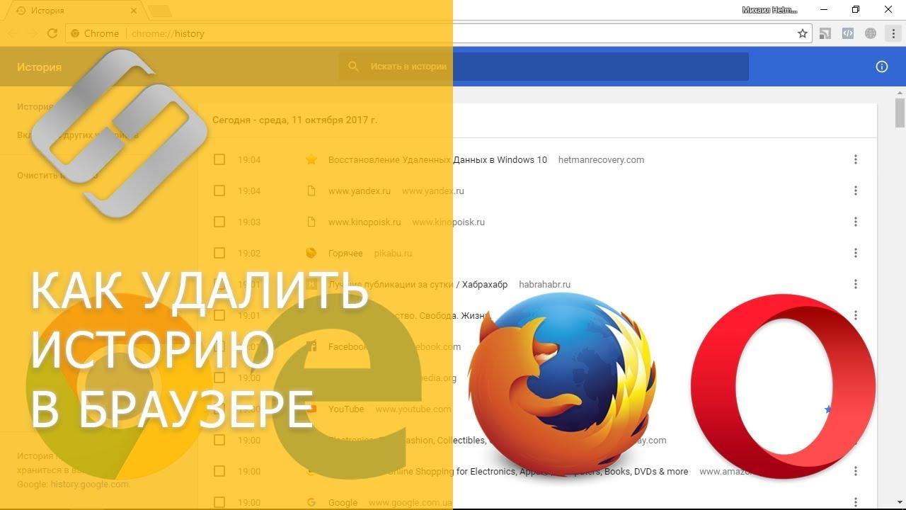 Как очистить, удалить историю, кеш браузеров Chrome, Яндекс, FireFox, Opera, Edge, Internet 📝🔥🌐