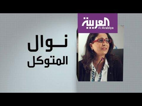 وجوه عربية: نوال المتوكل  - نشر قبل 3 ساعة