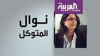 وجوه عربية: نوال المتوكل