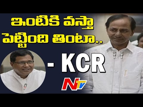 CM KCR Makes Fun With Jana Reddy in Assembly || Telangana || NTV