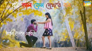 WhatsApp Status Video 2020 || Romantic WhatsApp Status || Love Status || Bangla Song