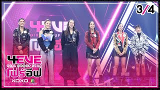 4EVE Girl Group Star EP.03 | 3/4 | รอบ Group Performance : Unicorn VS Fox