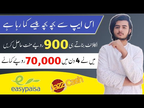 How to earn money online in pakistan | Earn money online without investment | Online Earning