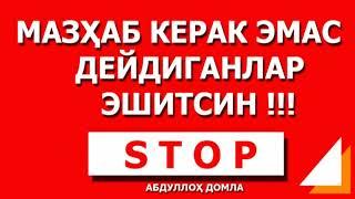 МАЗХАБ КЕРАКМАС ДЕЙДИГАНЛАР ЭШИТСИН!!!! - Абдуллох домла