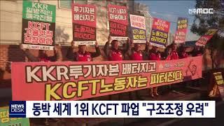 [뉴스데스크] 동박 세계 1위 KCFT 10일째 파업 …