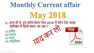 Monthly Current Affairs May 2018   Download Current Affair Pdf in Hindi