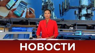 Выпуск новостей в 15:00 от 05.08.2020