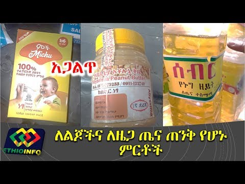 Ethiopian food inspection warns citizens from unregistered products in the market.