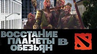 ВОССТАНИЕ ПЛАНЕТЫ ОБЕЗЬЯН В DOTA 2 - РУССКИЙ ТРЕЙЛЕР