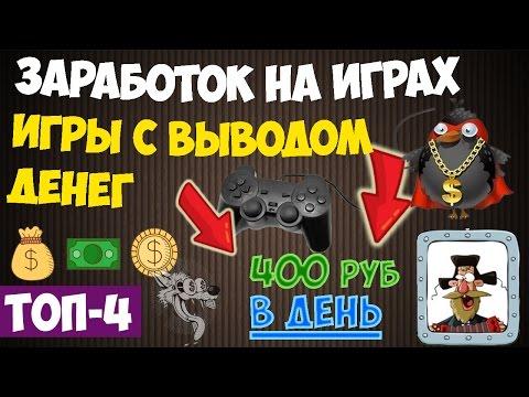 Заработок на играх - 4 самых лучших игр (на деньги) с выводом реальных денег без вложений онлайн