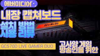 [제품리뷰] 고사양 게임 방송인 필수 장비/에버미디어 …