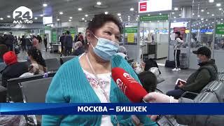 Очередной чартерный рейс Москва-Бишкек. На борту  437 пассажиров - Новости Кыргызстана