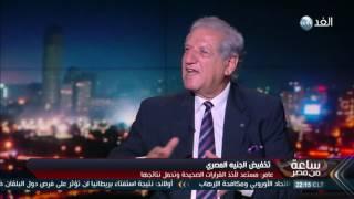 خبير اقتصادي: تصريحات محافظ «المركزي المصري» أربكت السوق