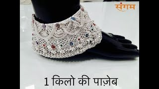 BRIDAL ANKLET DESIGNS IN SILVER, TRADITIONAL PAYAL/PAZEB DESIGNS, SILVER JEWELLERY NEAR ME, FASHION