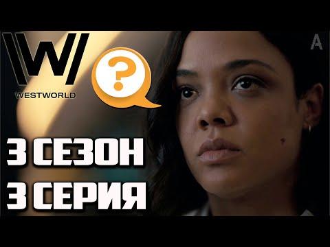 Кто в теле Шарлотты Хейл? | Мир Дикого Запада 3 Сезон 3 Серия - Обзор / Разбор