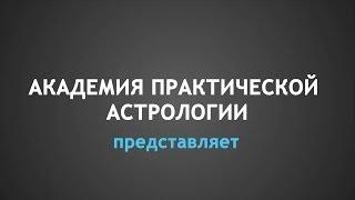 Обучение Астрологии. Эффективная Онлайн - Видео Методика.