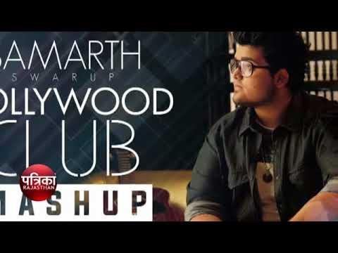 Singer  n Music Composer Samarth Swaroop exclusive Interview in Patrika TV. Taken By Rakhi Hajela