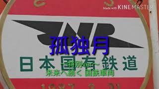 【鉄道PV】孤独月~特別ver~未来へ続く国鉄車両 thumbnail