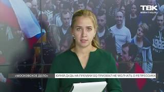 Тверской суд Москвы запросил 6 лет лишения свободы для актёра Павла Устинова