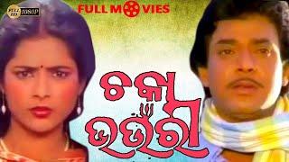 Chaka Bhaunri -Odia Full Movie   Uttam Mohanty   Bijoy Mohanty   Debu Bose   TVNXT