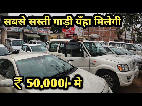 Car Under At 50 000 Rs Second Hand Car Market Dwarka Car
