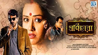 MONIHARA - A Horror Movie | মণিহারা | Chiranjeet, Sohini Sarkar, Neel Mukherjee | Bengali Full Movie
