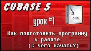 #1 Как подготовить к работе Cubase 5 (с чего начать?)
