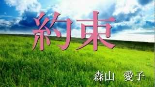 イ・サン 約束~promise~【歌詞付】 森山愛子