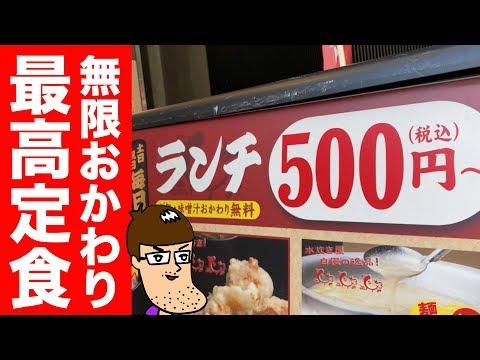 【超コスパ】500円で無限おかわりランチが最高だった!