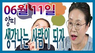 2020년 06월 11일 오늘의 운세 양띠 남에게 생각나는 사람이 되어라 수미산당 구슬보살  010-6622…