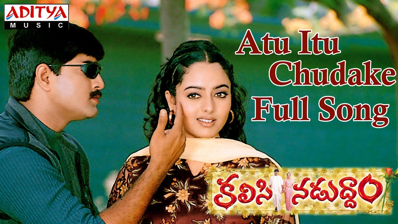 Atu Itu Chudake Full Song Kalasi Naduddam Movie Srikanth Soundarya Youtube