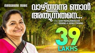 Vazhthunnu Njan | K. S. Chithra | Demino Dennis| Denilo Dennis | Sam Padinjarekkara | SUPER HIT SONG