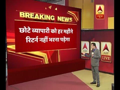GST पर ABP न्यूज़ की खबर पर मुहर, छोटे व्यापारी को हर महीने नहीं भरना होगा रिटर्न