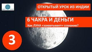 Деньги связаны с 6 чакрой АДЖНА Открытый урок школы астрологии Джйотиш ЛИДИИ БОЙКО
