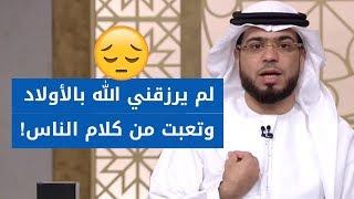 لم أستطع الانجاب وتعبت من كلام الناس! 😞 الشيخ الدكتور وسيم يوسف