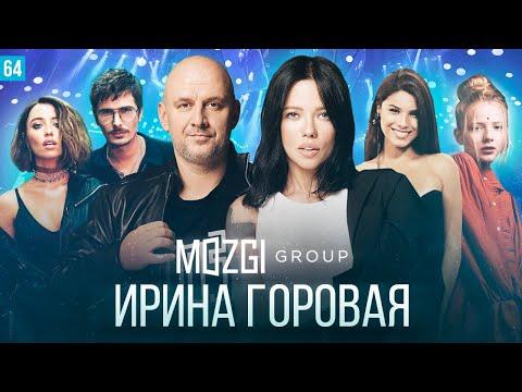 Ирина Горовая о создании MOZGI GROUP, об артистах MOZGI Entertainment и взаимоотношениях с Потапом