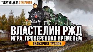 🛤️ ВЛАСТЕЛИН РЖД 🚂 TRANSPORT TYCOON - OPEN TTD
