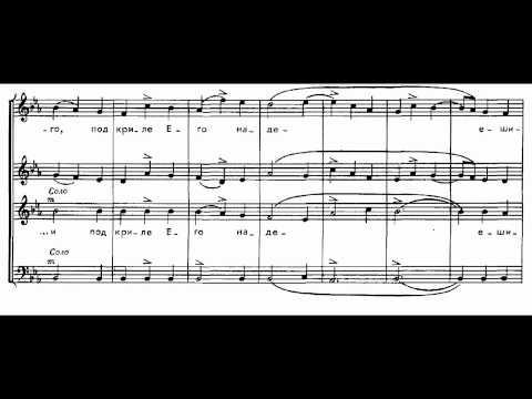 "Bortnyansky - Concerto 21 ""He that dwelleth in the secret place"""