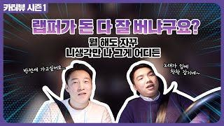 [김현수의 카터뷰(Carterview)] 1st 씬스비(SINCEB)